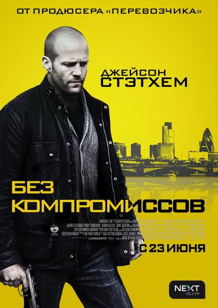უკომპრომისოდ / Blitz (2011)