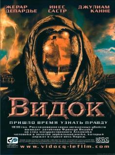 ვიდოკი (ქართულად) / Vidocq (2001)