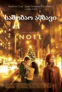 Noel / ნოელი (ქართულად) (2004/GEO/DVDRip) [EXCLUSIVE]