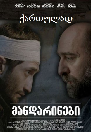 ქართული ფილმი