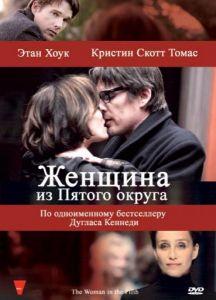 The Woman in the Fifth / ქალი მეხუთე ოლქიდან (ქართულად) (2011/RUS/HDRip) ONLINE