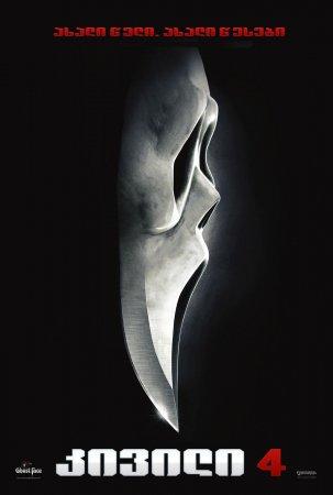 Scream 4 / კივილი 4 (ქართულად) ...