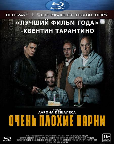 ძალიან ცუდი ბიჭები / Big Bad Wolves (2013)