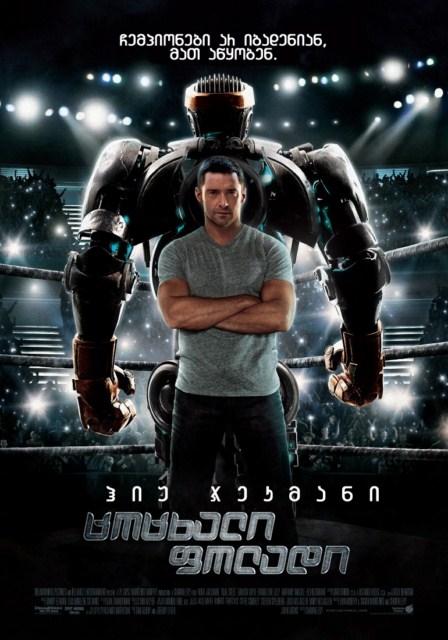 ცოცხალი ფოლადი (ქართულად) / Real Steel (2011)