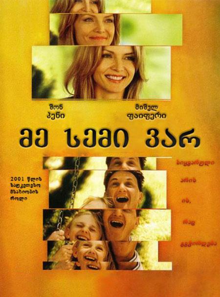 მე სემი ვარ (ქართულად) / I Am Sam (2001)