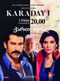 კარადაი (ქართულად) / გმირი ბიძა / Karadayi (2012)
