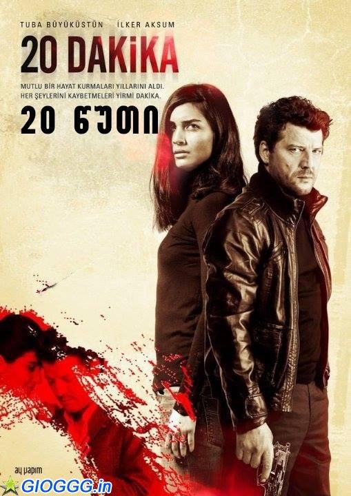 20 წუთი (59 სერია) (ქართულად) / 20 dakika (2013)
