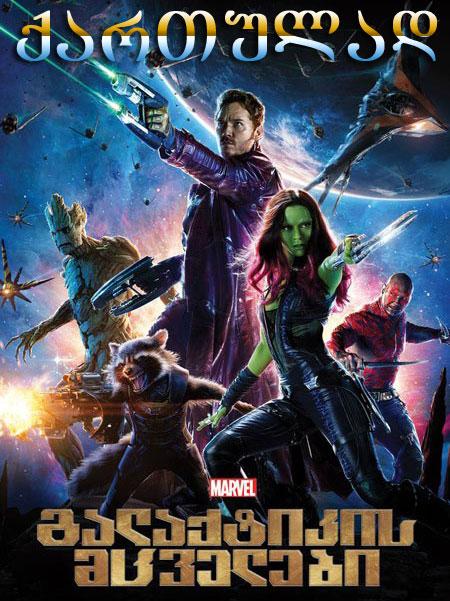 გალაქტიკის მცველები (ქართულად) / Guardians of the Galaxy (2014)