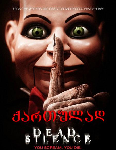 მკვდარი სიჩუმე (ქართულად) / Dead Silence (2007)