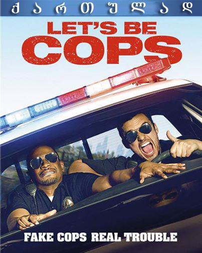 მოდი ვიყოთ პოლიციელები (ქართულად) / Let's Be Cops (2014)