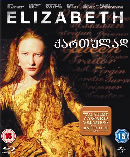 ელისაბედი (ქართულად) / Elizabeth (1998)