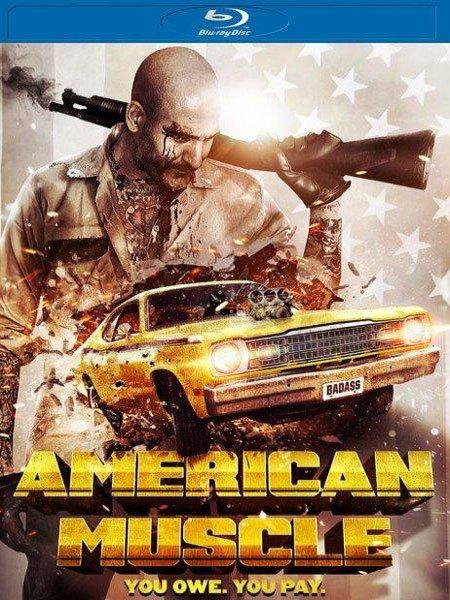 ამერიკული ძალა / American Muscle (2014)