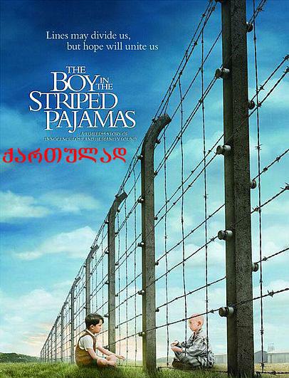 ბიჭუნა ზოლიან სამოსში (ქართულად) / The Boy in the Striped Pyjamas (2008)