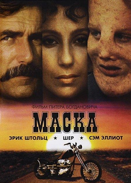 ნიღაბი (ქართულად) / Mask (1985)