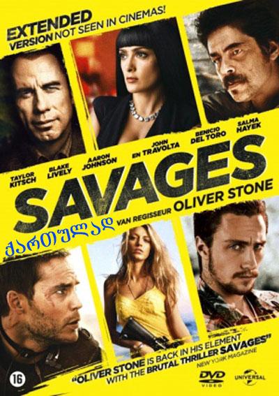 ველურები (ქართულად) / Savages (2012)