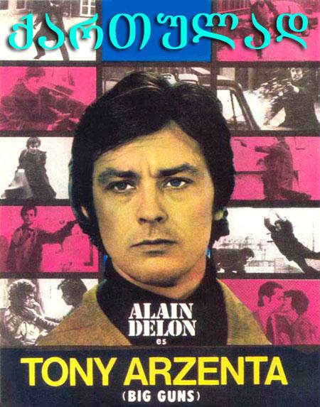 მსხვილი კალიბრი (ქართულად) / Big Guns - Tony Arzenta (1973)