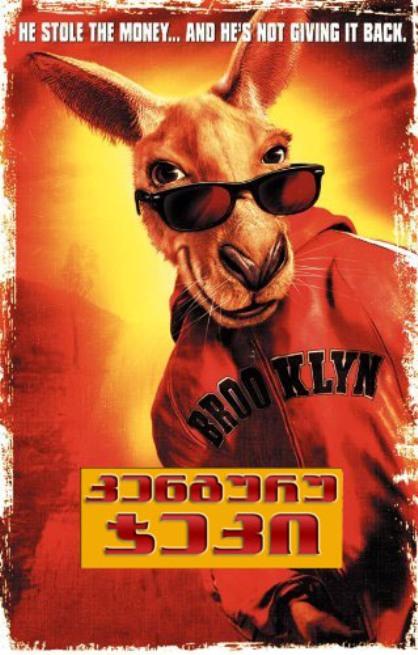 კენგურუ ჯეკი (ქართულად) / Kangaroo Jack (2003)