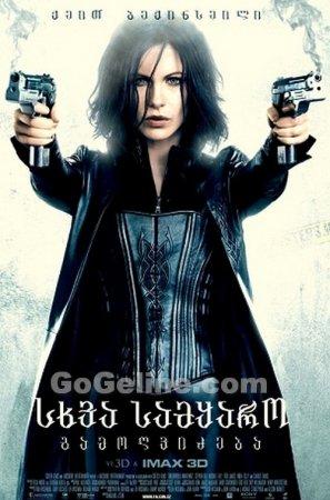 სხვა სამყარო 4: გამოღვიძება (ქართულად) / Underworld: Awakening (2012)