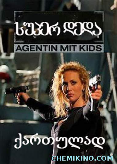 დედიკო 007 / Nina Undercover - ...