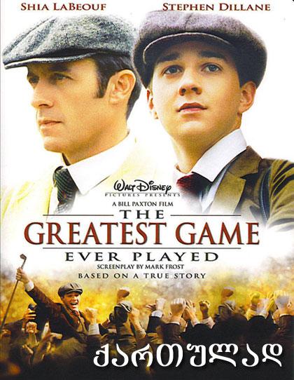 საუკეთესო თამაში მსოფლიოში (ქართულად) / The Greatest Game Ever Played (2005)