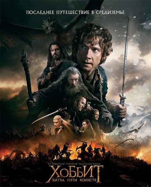 ჰობიტი:ხუთი არმიის ბრძოლა / The Hobbit: The Battle of the Five Armies (2014)