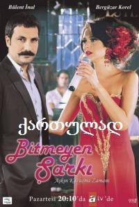 ქალის ხვედრი (ქართულად) / qalis xvedri yvela seria / itmeyen sarki (2010)