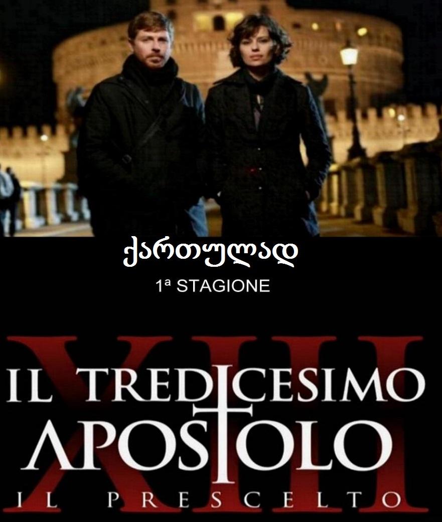 მეცამეტე მოციქული ( ქართულად) / Il tredicesimo apostolo (2012)