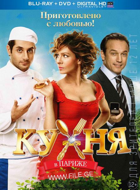 смотреть онлайн фильм кухня в париже в хорошем качестве