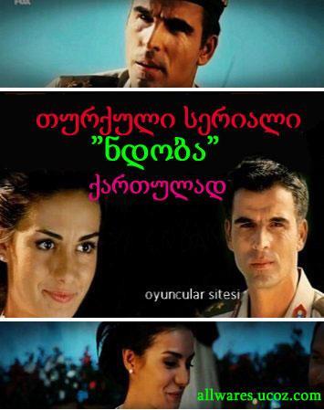 ნდობა (ქართულად თურქული სერიალი) / ndoba / Confidence (2012)