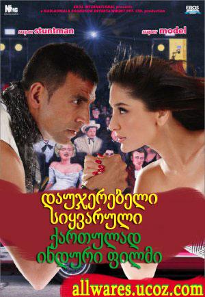 დაუჯერებელი სიყვარული (ქართულად ინდური) / Kambakkht Ishq (2009 )
