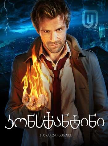კონსტანტინი (3 სერია) (ქართულდ) / Constantine (2014)