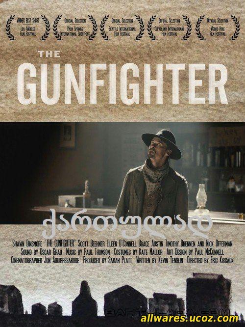 მსროლელი (ქართულად) / THE GUNFIGHTER (2014)