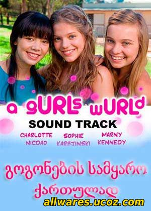 სერიალი: გოგონების სამყარო (ქართულად) / Девчата из чата / a gURLs wURLd (2010)