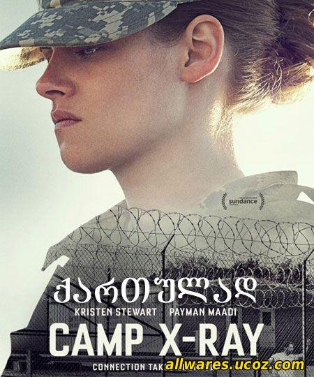 ბანაკი «X-Ray» (ქართულად) / Camp X-Ray (2014)