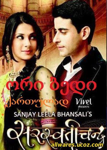 ორი ბედი (ქართულად) / seriali ori bedi (qartulad) (2008)