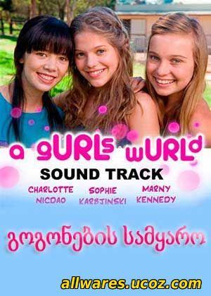 სერიალი: გოგონების სამყარო / Девчата из чата / a gURLs wURLd (2010)
