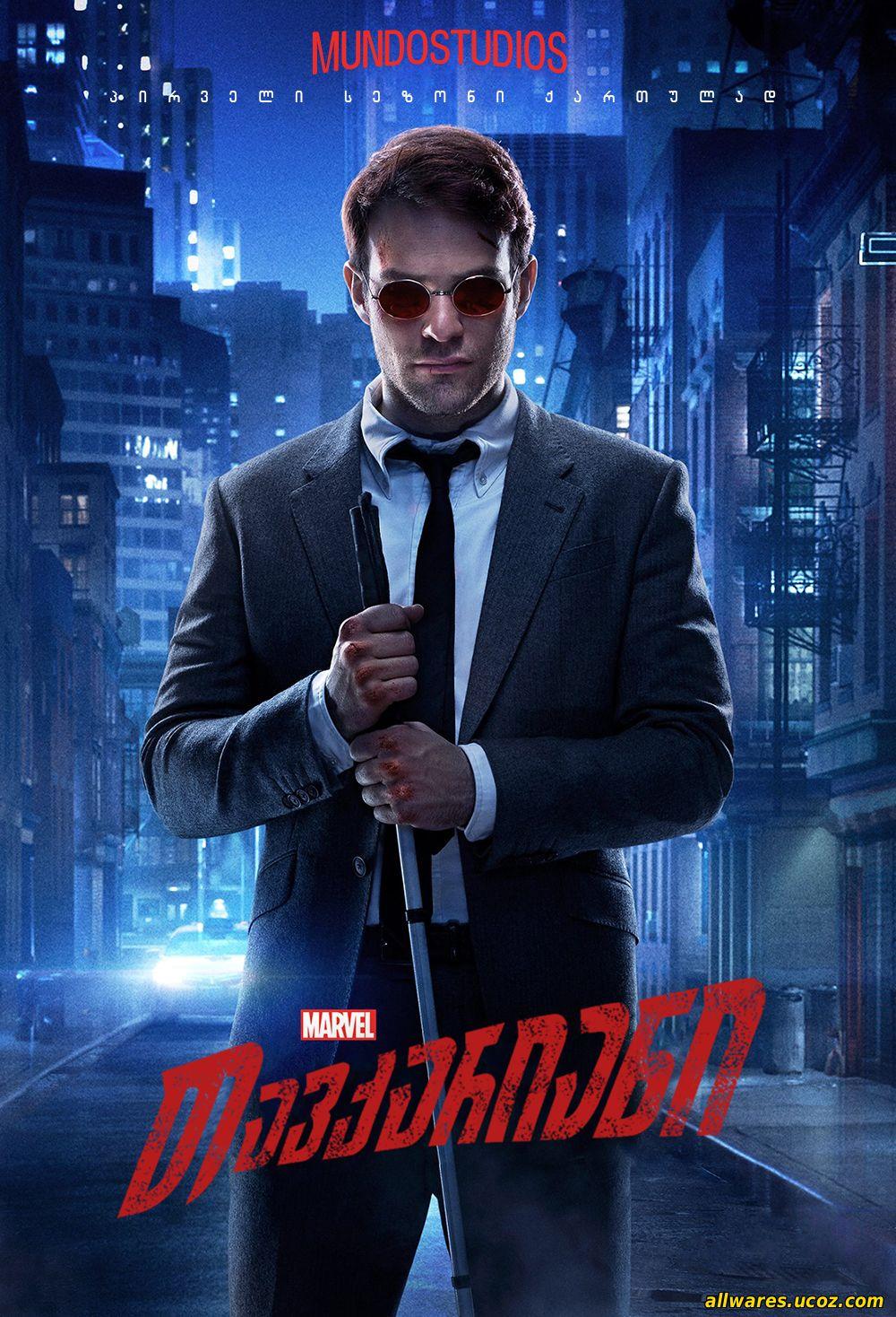 თავქარიანი (1 სერია) (ქართულად) / თავზეხელაღებული / Daredevil (2015)