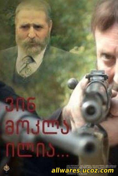 ვინ მოკლა ილია (ქართულად) / Who killed ilia (2014)