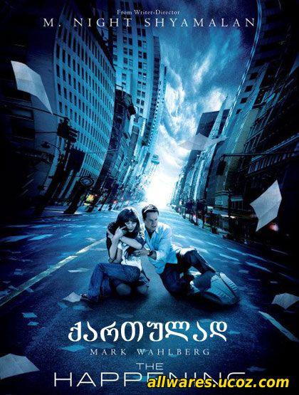 მოვლენა (ქართულად) / The Happening (2008)