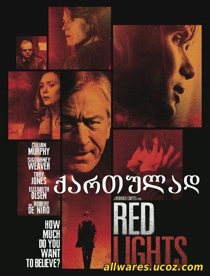 წითელი შუქები (ქართულად) / Red Lights (2012)
