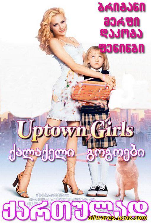 ქალაქელი გოგოები (ქართულად) / Uptown Girls (2003)