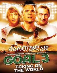 გოლი 3 (ქართულად) / Goal! III (2009)
