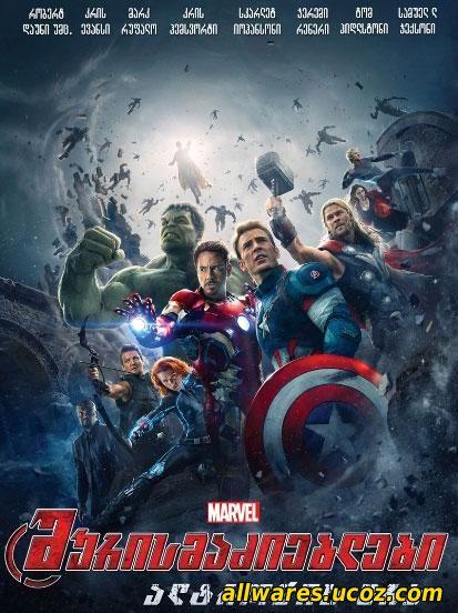 შურისაძიებლები 2: ალტრონის ერა (ქართულად) / Avengers: Age of Ultron (2015)