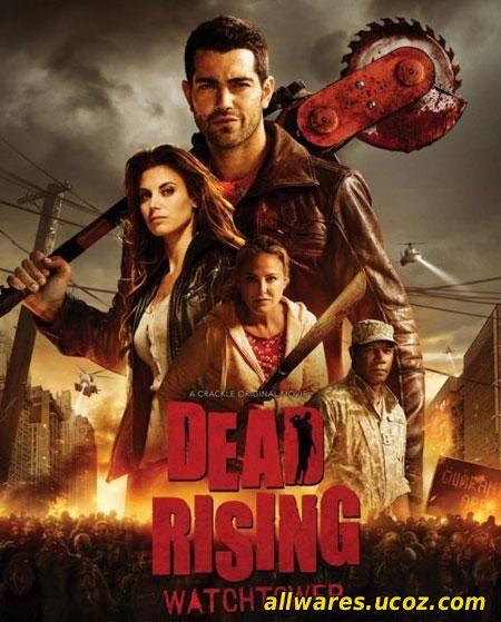 ამბოხებული მკვდრები / Dead Rising (2015)