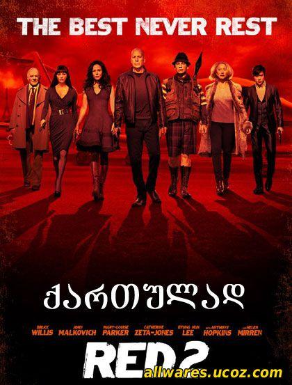 რედი 2 (ქართულად) / Red 2 (2013)
