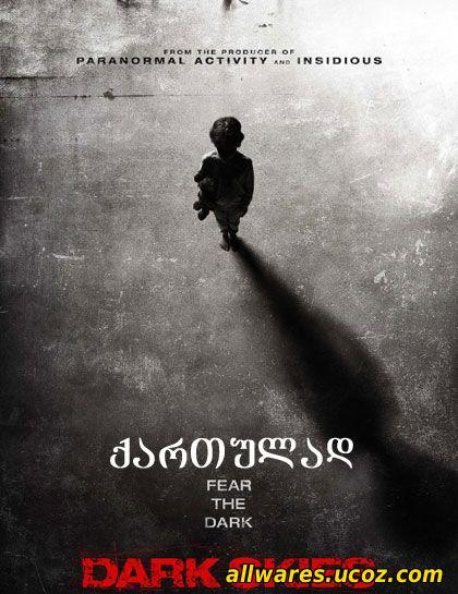 ბნელი ზეცა (ქართულად) / Dark Skies (2013)