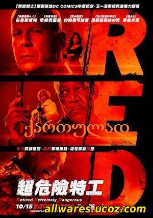 რედი (ქართულად) / Red (2010)