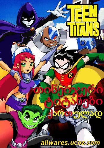 თინეიჯერი ტიტანები (ქრთულად) / Teen Titans (2003)