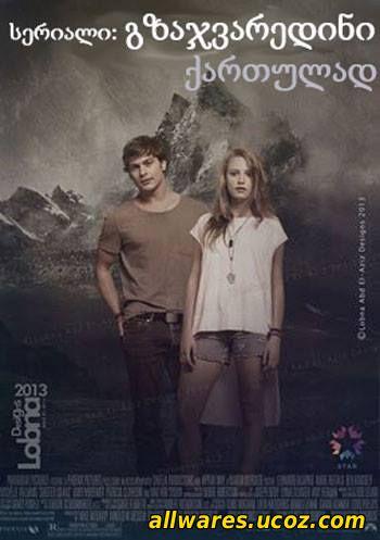 სერიალი: გზაჯვარედინი (19 სერია) (ქართულად) / seriali: gzajvaredini (qarTulad) (2013)