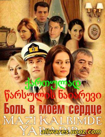 წარსულის ნაიარევი (ქართულად,რუსულად) / mazi kalbimde yaradir (2011)
